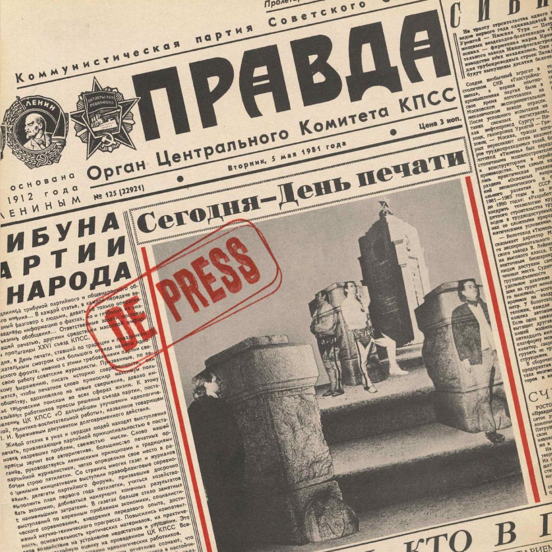 De Press – Block To BLock (Apollon Records/ Plastic Head, 1981/2021)